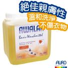 AURO基礎洗衣精Basic laundry detergent No.480