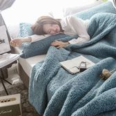 冬季純色羊羔絨毛毯被子加厚保暖雙層珊瑚絨毯子法蘭絨被套三件套