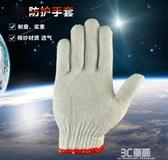 24付裝細紗手套勞保手套棉紗手套工廠車間500g施工工地手套 3C優購