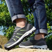 特大碼網面運動鞋45戶外休閒46防滑登山鞋47加寬48加大號徒步男鞋 aj13587『黑色妹妹』