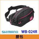 橘子釣具 SHIMANO腰包 WB-024R#黑色M