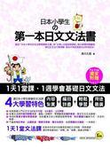 日本小學生的第一本日文文法書(書+ 48張彩色學習卡)