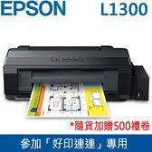 【免運費-隨貨500禮劵+好印連連】EPSON L1300 A3(雙黑)單功能連續供墨印表機