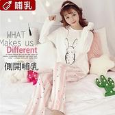 *桐心媽咪.孕婦裝*【CP0066】輕巧可愛.兔子造型哺乳套裝-白色