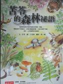【書寶二手書T1/兒童文學_JET】苦苓的森林祕語_苦苓