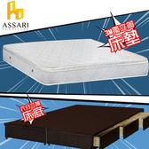ASSARI-(胡桃)房間組二件(3抽屜床架+3M三線獨立筒)單大