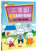 速算小神童:二年級超強數學計算練習 (D0427020)