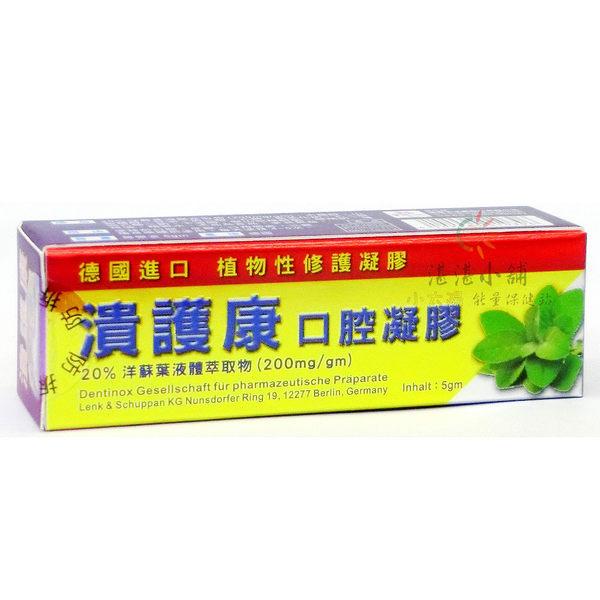 潰護康 植物性口腔凝膠 5g/條