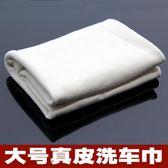 擦車麂皮多功能麂皮巾洗車毛巾