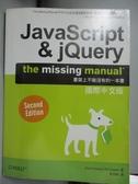 【書寶二手書T7/電腦_ZEJ】JavaScript & jQuery-The Missing Manual 國