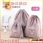 情趣用品 乖小兔收納收藏袋 -小號 24*21公分