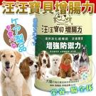 【培菓平價寵物網】汪汪寶貝》增腸力-35...