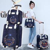 一件85折免運--拉桿包旅行包女行李包男大容量拉桿包正韓手提包折疊登機包旅行袋子母包 XW