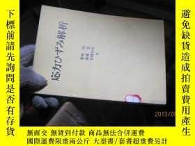 二手書博民逛書店罕見7822應力應變分析19636 菅野昭 朝倉書店 出版198