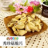 天然蔬果脆片系列-秀珍菇脆片大包裝1kg(輸入Yahoo88 滿888折88) [TW00023]千御國際