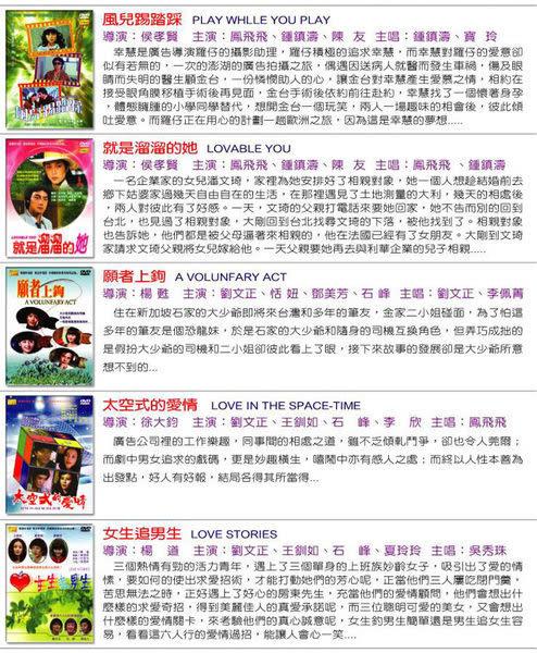 鳳飛飛.劉文正的電影 DVD(購潮8)
