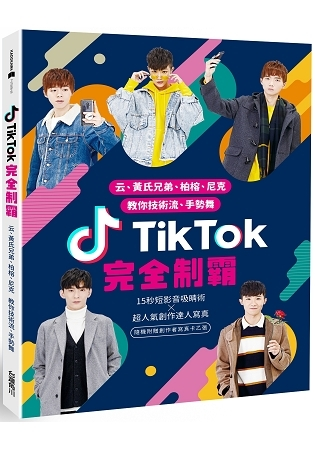 TikTok完全制霸【一般版】:云、黃氏兄弟、柏榕、尼克教你技術流、手勢舞