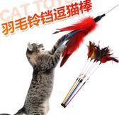 逗貓棒貓咪玩具寵物羽毛貓咪用品貓的逗貓玩具鬥貓棒貓玩具