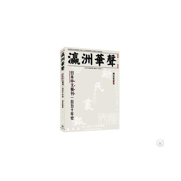 瀛洲華聲(日本中文報刊一百五十年史)