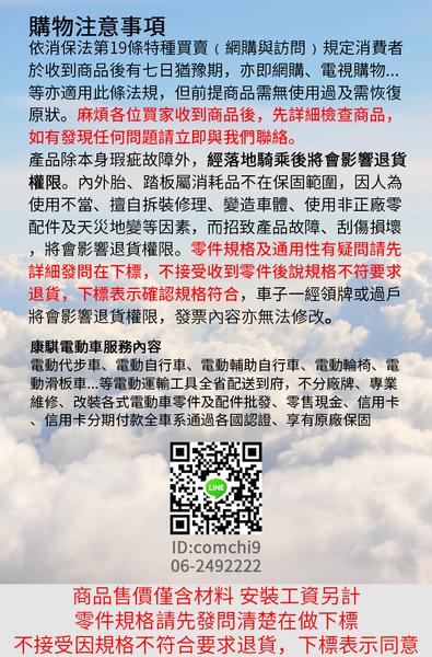 佶典 QQ-B1 前煞車皮 電動車 電動輔助自行車【康騏電動車】專業維修批發零售