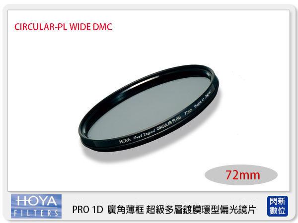 【24期0利率,免運費】HOYA PRO 1D CIRCULAR-PL 廣角薄框多層鍍膜 環型偏光鏡 CPL 72mm (72,立福公司貨)