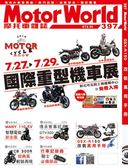 MotorWorld摩托車雜誌 8月號/2018 第397期