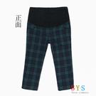 [mamae] 日本S.Y.S 孕婦托腹彈力七分墨綠格子長褲 孕婦裝 彈力托腹長褲 可調式腰圍 托腹 孕婦褲