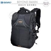 《飛翔無線3C》BENRO 百諾 BEYOND B400N 超越系列 後背相機包│公司貨│雙肩攝影包 登山露營包