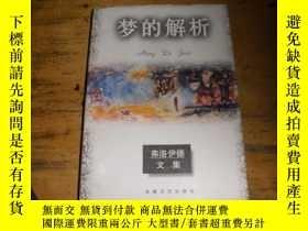 二手書博民逛書店罕見夢的解析--佛洛伊德文集Y8890 弗羅伊德 安徽文藝出版社