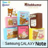 ☆正版授權 方型拉拉熊 USB充電器/旅充/SAMSUNG GALAXY NOTE N7000/NOTE2 N7100/NOTE3 N9000/NOTE4 N910U/NOTE5 N9208