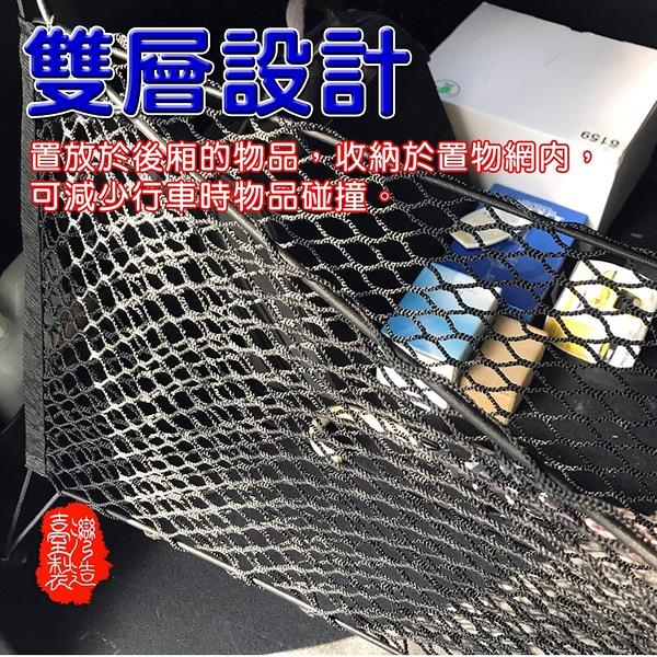 金德恩 台灣製造 後車箱專用款大空間置物收納掛網37x100cm