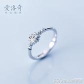 愛洛奇 s925銀戒指女韓版小清新鑲鑚開口雪花戒指甜美少女食指環 生活樂事館