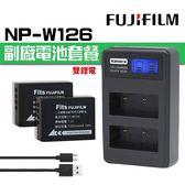 【電池套餐】FUJIFILM NP-W126 W126 副廠電池+充電器 2鋰雙充 液晶雙槽充電器(C2-015)