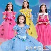 萬聖節兒童睡美人服裝艾莎愛洛公主裙灰姑娘貝爾裙子禮服 卡布奇諾
