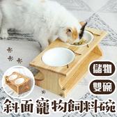 橡木斜面高度貓碗【CB001】/寵物餐桌/寵物碗架/寵物碗/貓咪碗/陶瓷碗