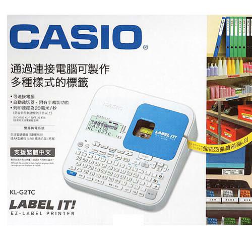CASIO KL-G2TC 標籤機(另售:PT-2700/PT-D600/PT-D200/PT-E300/PT-P700/PT-E200/PT-9700PC)