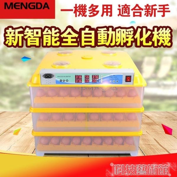 全自動196枚雞鴨鵝家用型孵化機箱孵化器98枚小型56枚孵蛋器 DF 科技藝術館