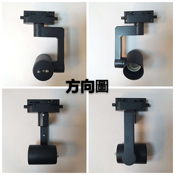 數位燈城 LED-Light-Link E27 小圓筒軌道燈 投射燈 LED 黑殼 白殼 CNS認證 不含光源
