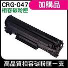 CANON CRG-047 相容碳粉匣 一支