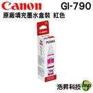 CANON GI-790 M 紅 原廠填充墨水 盒裝 適用G1000/G1010/G2010/G2000/G3000/G3010/G4010/G4000