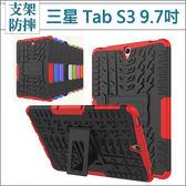 三星 Tab S3 9.7吋 T820 平板殼 保護殼 防摔 支架 炫彩輪胎紋