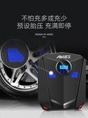 車載充氣泵小轎車便攜式汽車電動輪胎多功能12v加氣泵車用打氣筒 NMS小明同學