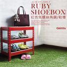 【空間特工】紅色工業風3層穿鞋椅(60x...