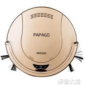 PapaGo掃地機器人超薄家用智慧吸塵器全自動擦地拖地機清潔一體機QM『摩登大道』