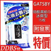 冰爽型 潔面濕紙巾 隨身包 15枚入 GATSBY【套套先生】一般型/控油型/玻尿酸配方/極凍型