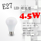 E27 LED球泡燈 4.5W【數位燈城 LED Light-Link】MARCH 居家燈泡 全電壓
