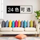 沙發抱枕芯椅子靠枕床頭靠墊套北歐風格純色抱枕客廳靠背枕套方形HM 衣櫥秘密