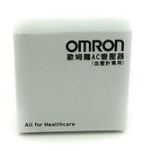 歐姆龍OMRON血壓計專用變壓器(適用HEM7320,HEM7310,HEM7230,JPN500,JPN600,JPN1,HEM7121,HEM1000)