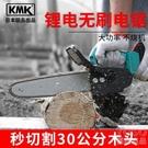 電鋸 日本KMK充電式電鏈鋸手持家用無線鋰電單手戶外伐木果園修枝電鋸 快速出貨