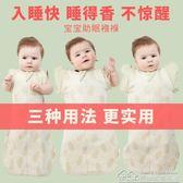 防驚跳睡袋薄款包巾嬰兒投降式防踢被新生兒襁褓防驚嚇 居樂坊生活館